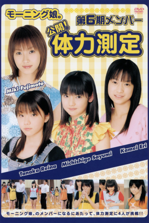 Morning Musume. 6th-Gen Members Debut! Physical Fitness Measurements