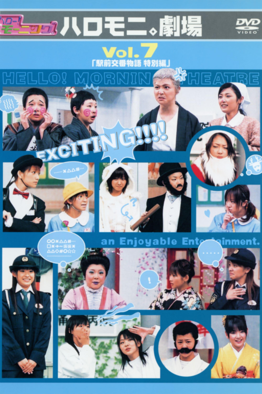 """Hello! Morning Haromoni Gekijou Vol.7 """"Ekimae Kouban Monogatari Tokubetsu-hen"""""""