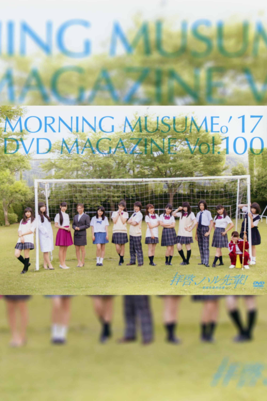 Morning Musume.'17 DVD Magazine Vol.100