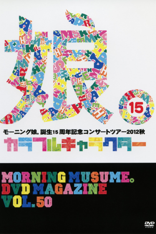 Morning Musume. DVD Magazine Vol.50
