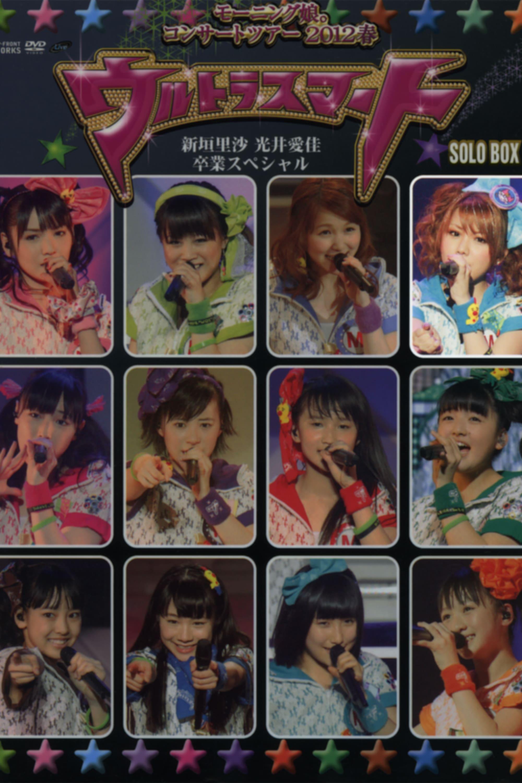 Morning Musume. 2012 Spring Solo Tanaka Reina ~Ultra Smart~ Niigaki Risa & Mitsui Aika Sotsugyou Special