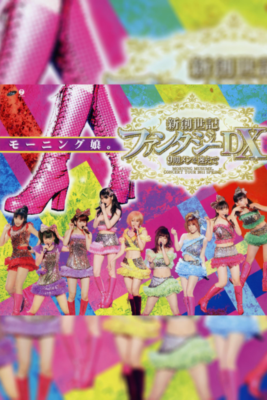 Morning Musume. 2011 Spring Shin Souseiki Fantasy DX ~9ki Mem wo Mukaete~