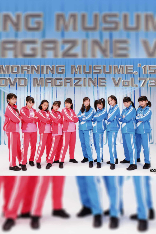 Morning Musume.'15 DVD Magazine Vol.73