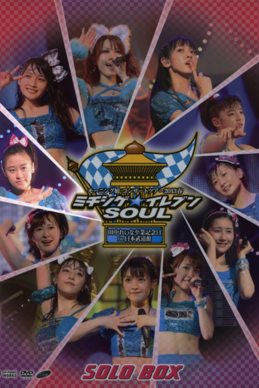 Morning Musume. 2013 Spring Solo Oda Sakura Michishige☆Eleven SOUL ~Tanaka Reina Sotsugyou Kinen Special~