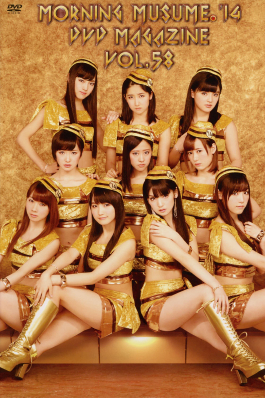 Morning Musume.'14 DVD Magazine Vol.58
