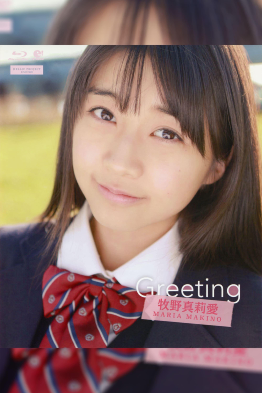 Makino Maria ~Greeting~