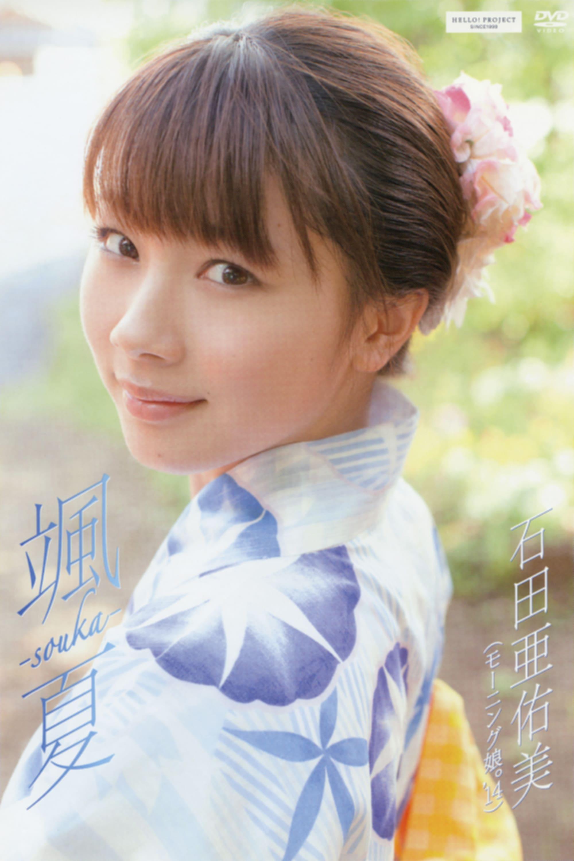 Ishida Ayumi ~Souka -souka-~