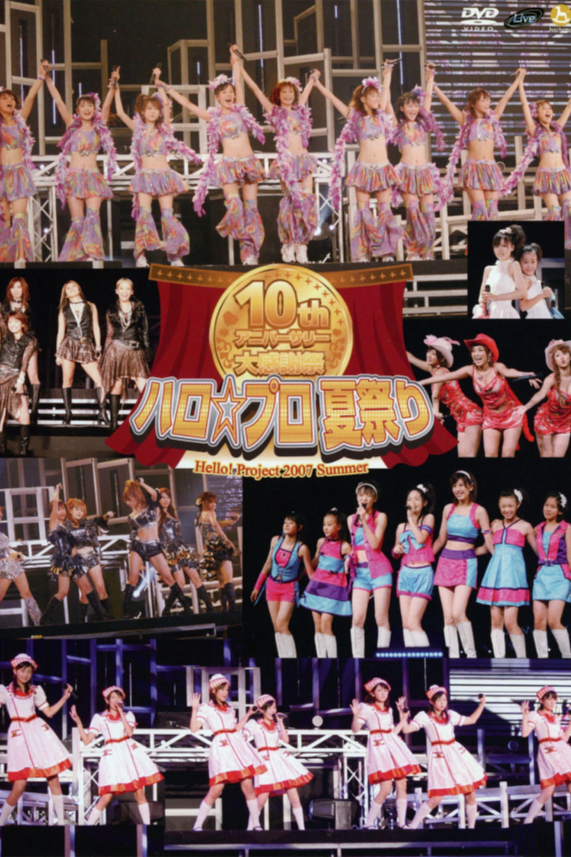 Hello! Project 2007 Summer 10th Anniversary Dai Kanshasai ~Hello☆Pro Natsu Matsuri~