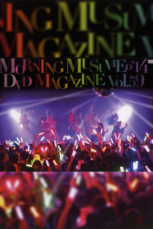 Morning Musume.'14 DVD Magazine Vol.59