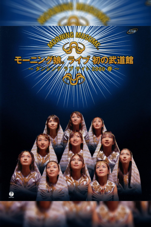 Morning Musume. 2000 Spring Live Hatsu no Budokan ~Dancing Love Site~