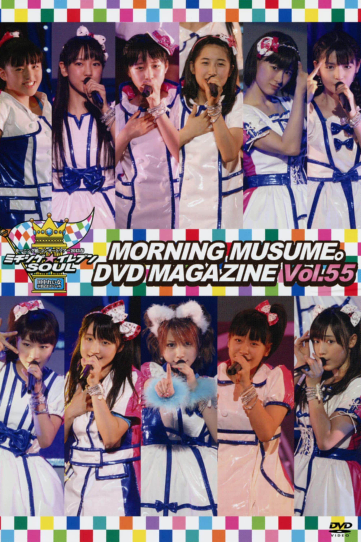 Morning Musume. DVD Magazine Vol.55