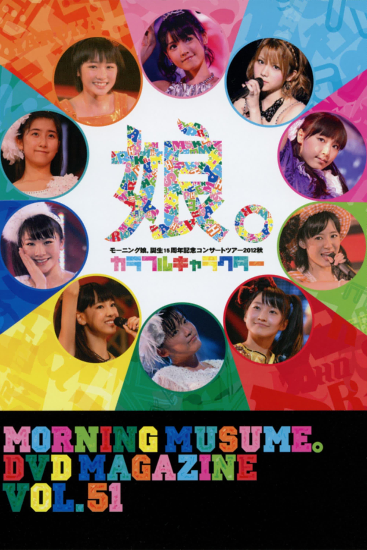 Morning Musume. DVD Magazine Vol.51