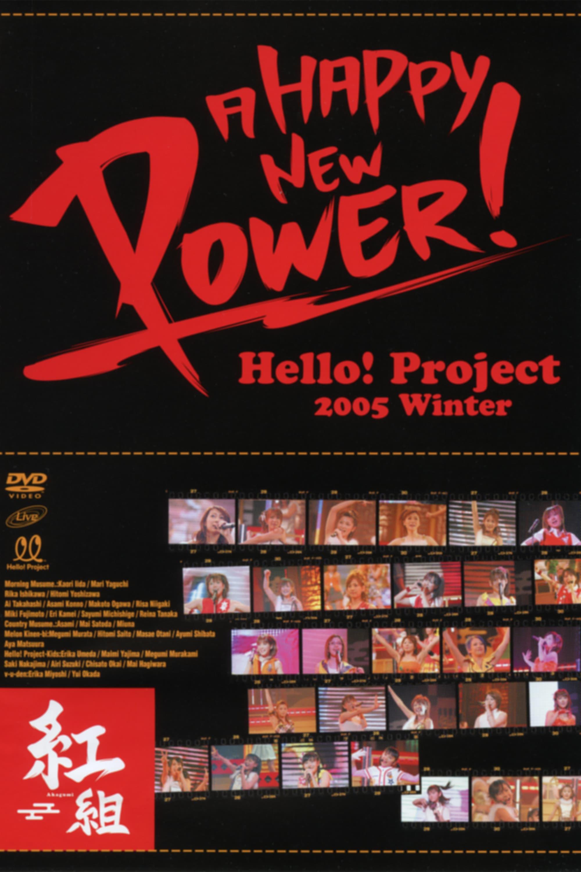 Hello! Project 2005 Winter ~A HAPPY NEW POWER! Akagumi~