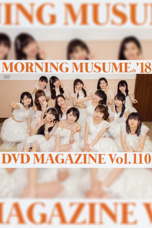 Morning Musume.'18 DVD Magazine Vol.110