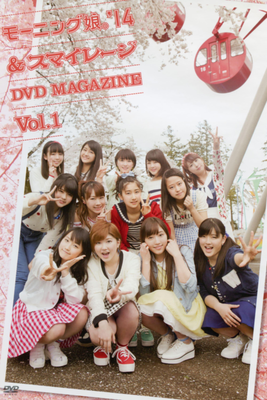 Morning Musume.'14 & S/mileage DVD Magazine Vol.1