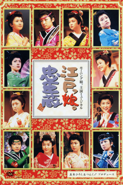 Morning Musume. Shuen Musical Edokko. Chuushingura