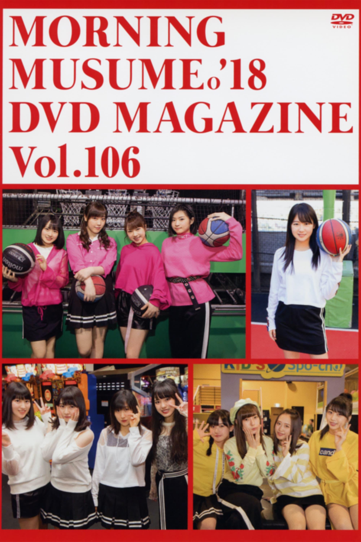 Morning Musume.'18 DVD Magazine Vol.106
