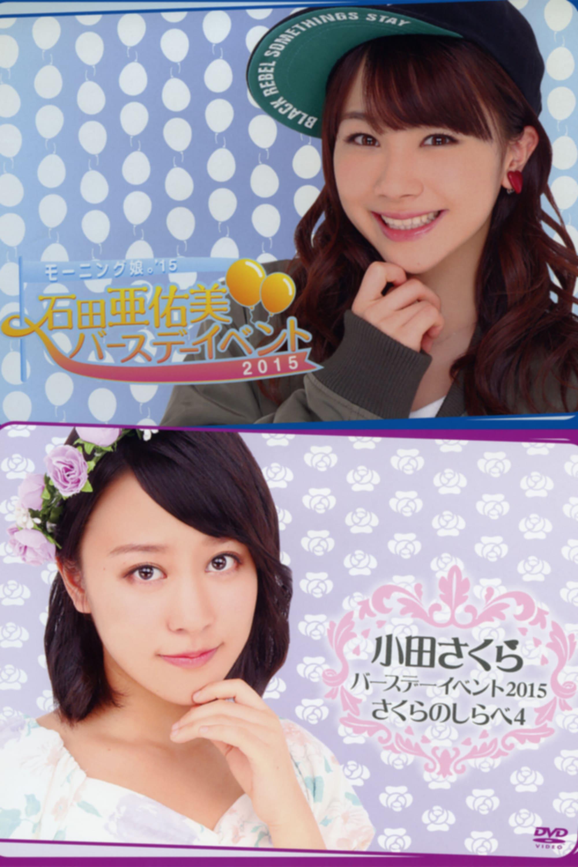 Morning Musume.'15 Oda Sakura Birthday Event ~Sakura no Shirabe 4~