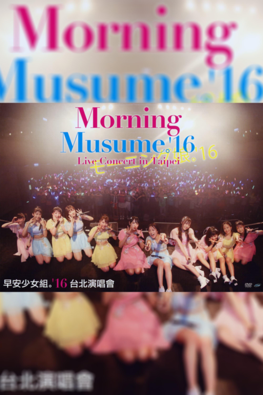 Morning Musume.'16 Taipei Documentary