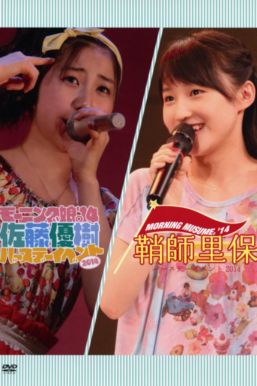 Morning Musume.'14 Sayashi Riho Birthday Event