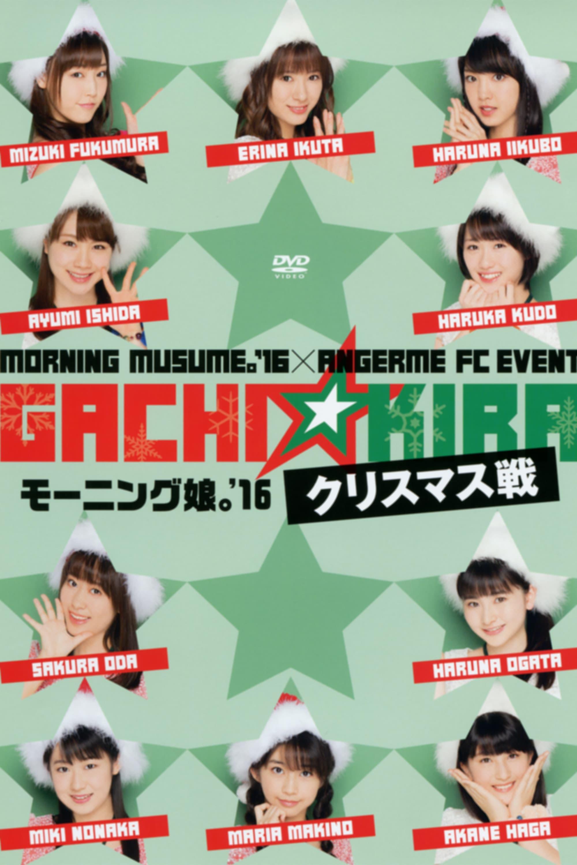 "Morning Musume.'16 × ANGERME FC Event ""Gachi☆Kira Christmas Sen"" - Morning Musume.'16"