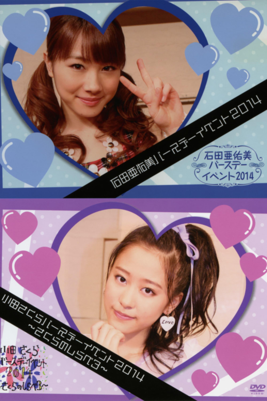 Morning Musume.'14 Oda Sakura Birthday Event ~Sakura no Shirabe 3~