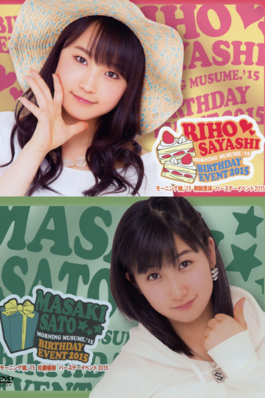 Morning Musume.'15 Sayashi Riho Birthday Event