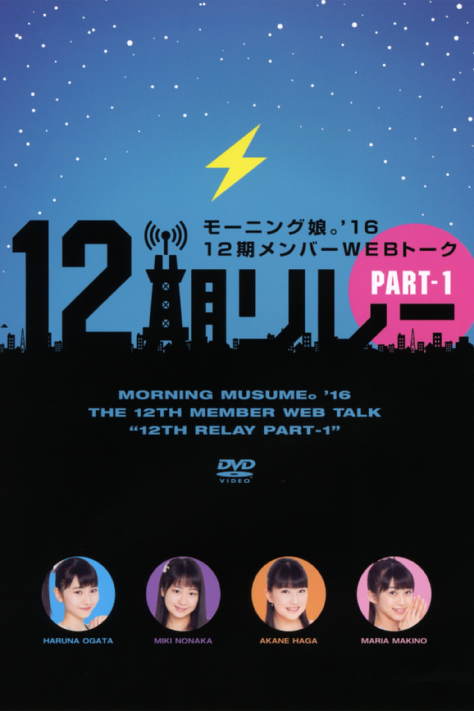 "Morning Musume.'16 12ki Member WEB Talk ""12ki Relay"" Part.1"