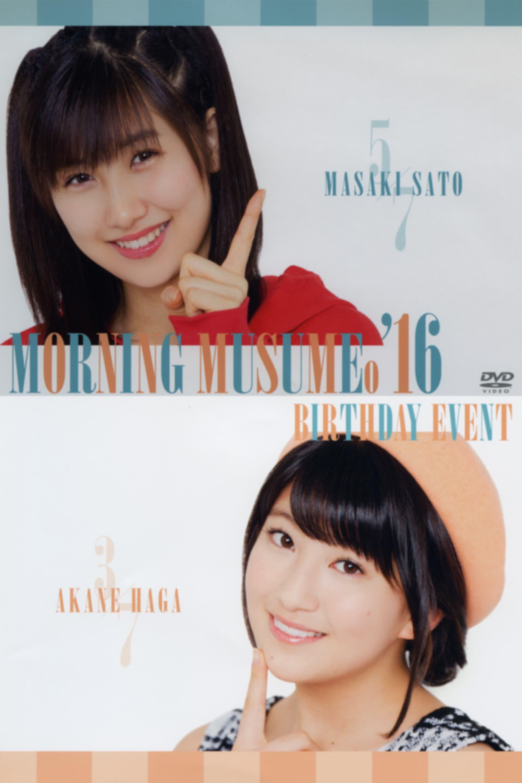 Morning Musume.'16 Haga Akane Birthday Event