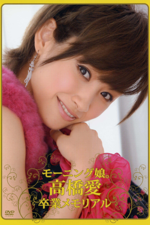 Morning Musume. Takahashi Ai Sotsugyou Memorial