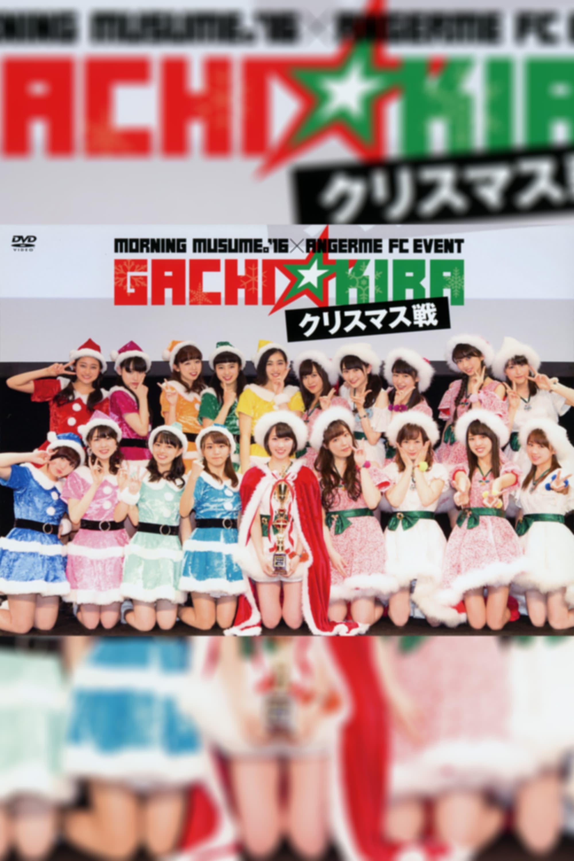 "Morning Musume.'16 × ANGERME FC Event ""Gachi☆Kira Christmas Sen"" - Christmas Battle"