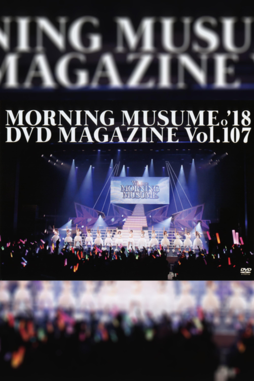 Morning Musume.'18 DVD Magazine Vol.107