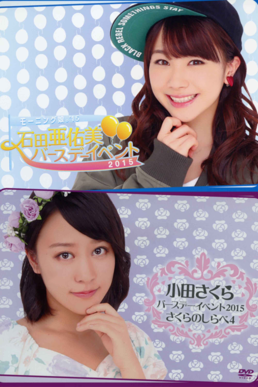 Morning Musume.'15 Ishida Ayumi Birthday Event