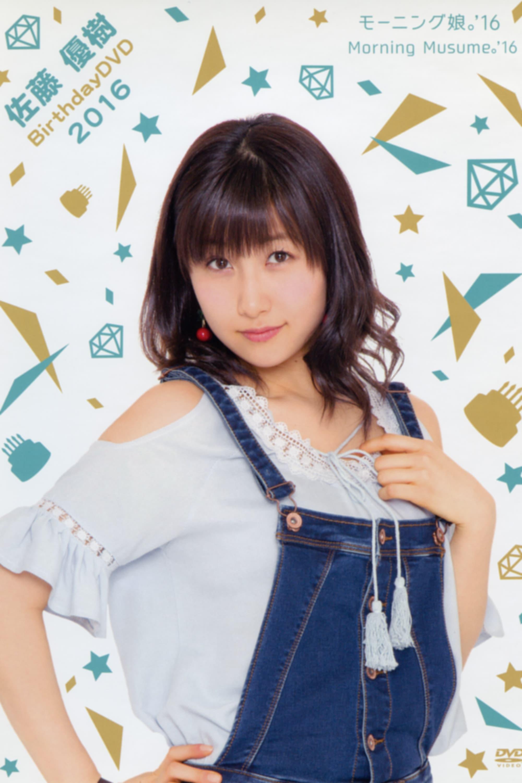 Morning Musume.'16 Sato Masaki Birthday DVD