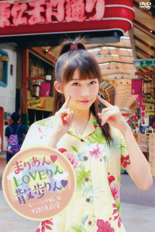 Morning Musume.'16 Makino Maria ~Marian♡LOVErin Sanporin♡~