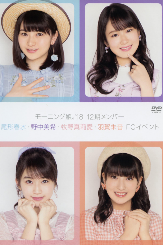 Morning Musume.'18 12ki Member Ogata Haruna・Nonaka Miki・Makino Maria・Haga Akane FC Event