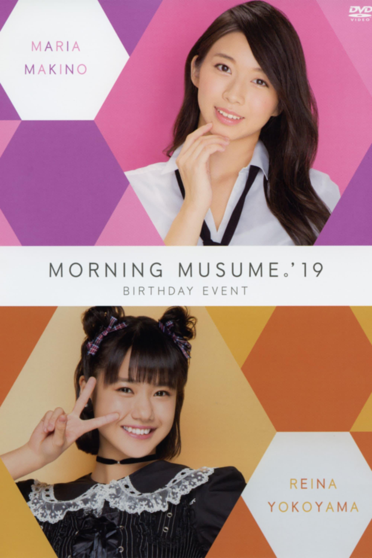 Morning Musume.'19 Makino Maria Birthday Event