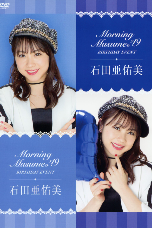 Morning Musume.'19 Ishida Ayumi Birthday Event