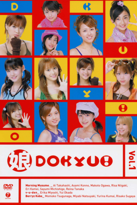 Musume. DOKYU! Vol.1