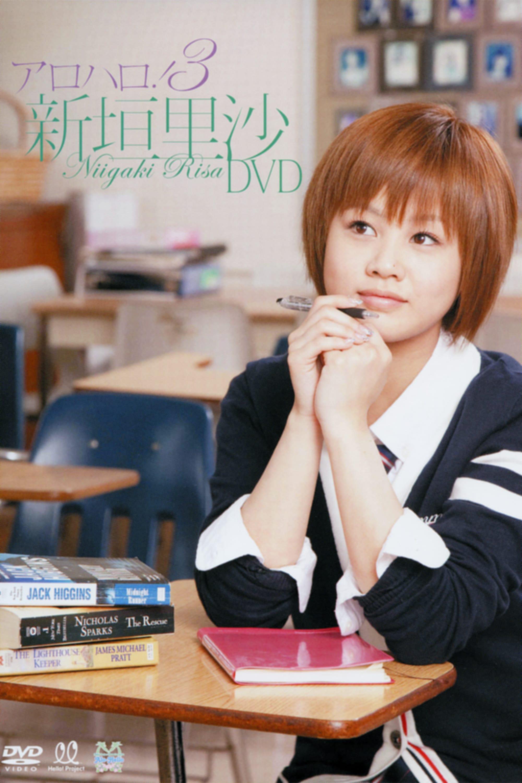 Niigaki Risa ~Alo-Hello! 3~