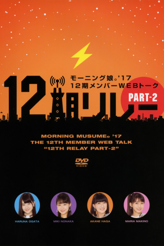 "Morning Musume.'17 12ki Member WEB Talk ""12ki Relay"" Part.2"