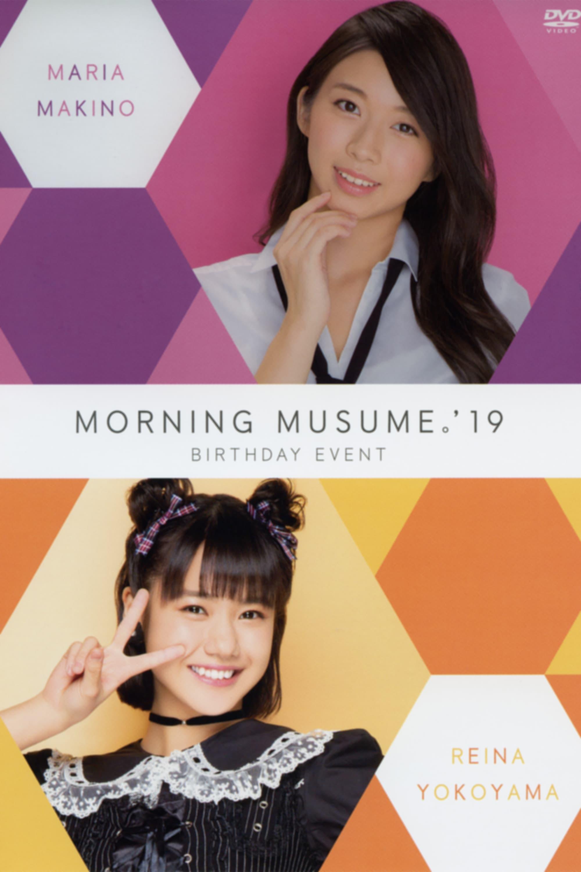 Morning Musume.'19 Yokoyama Reina Birthday Event