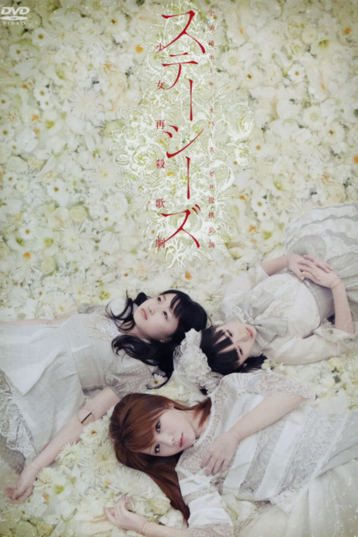 Stacies Shoujo Saisatsu Kageki ~The Musical~