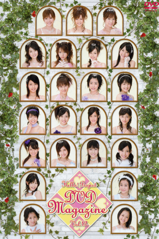 Hello! Project DVD Magazine Vol.12