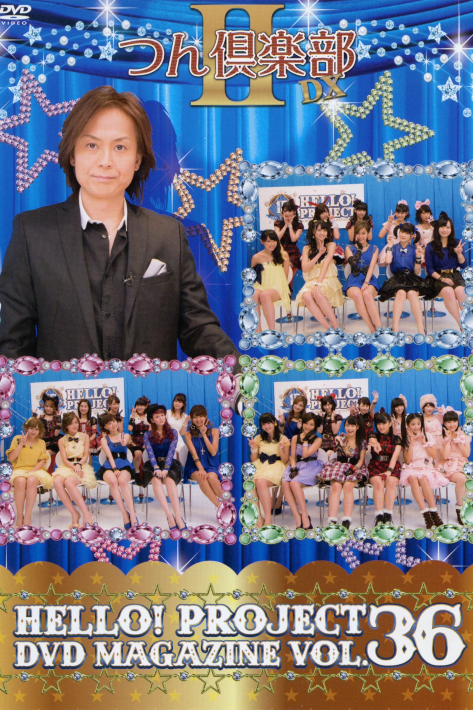 Hello! Project DVD Magazine Vol.36
