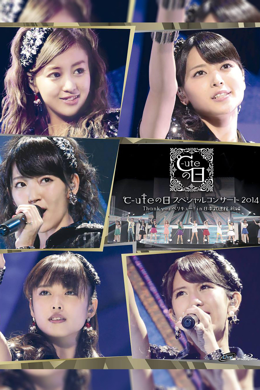 ℃-ute 2014 Autumn (910) no Hi Special Concert ~Thank you BeriKyuu!~ in Nippon Budokan