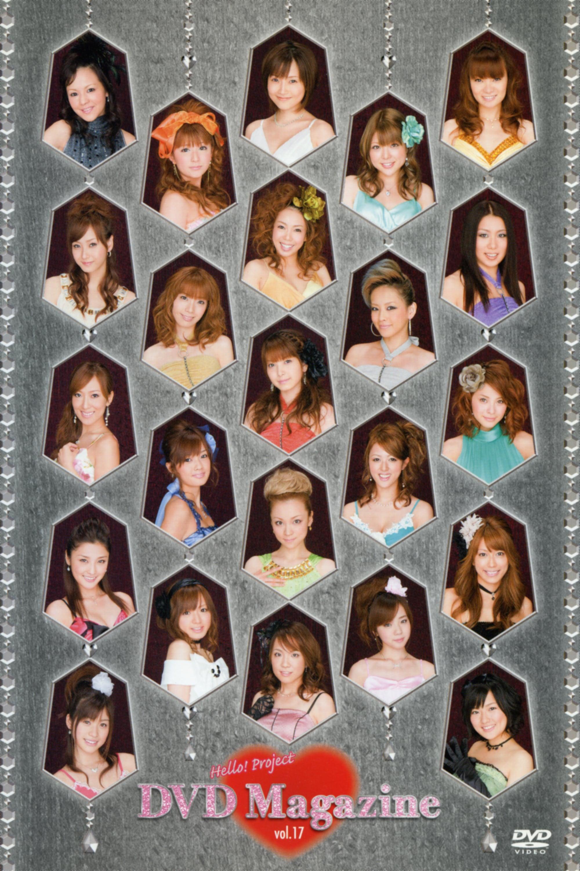 Hello! Project DVD Magazine Vol.17