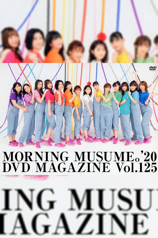 Morning Musume.'20 DVD Magazine Vol.125