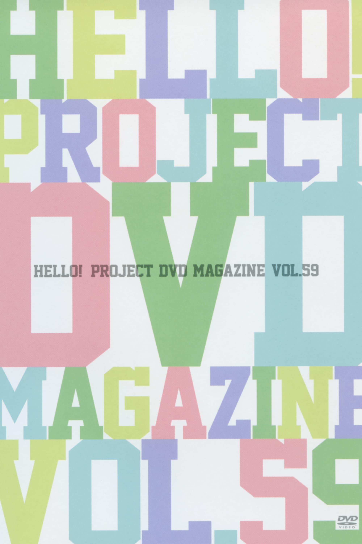 Hello! Project DVD Magazine Vol.59
