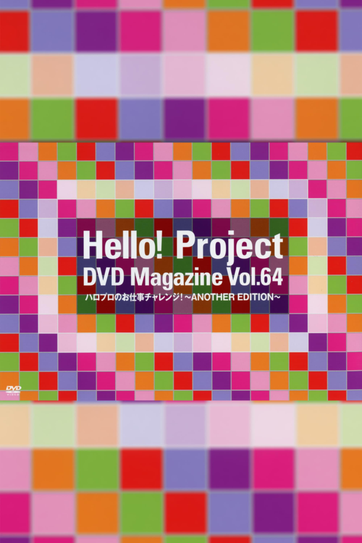 Hello! Project DVD Magazine Vol.64